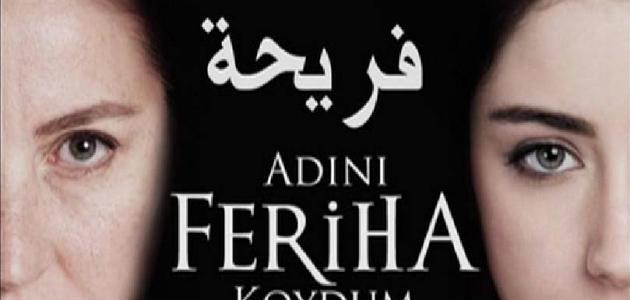 قصة المسلسل التركي أسميتها فريحة