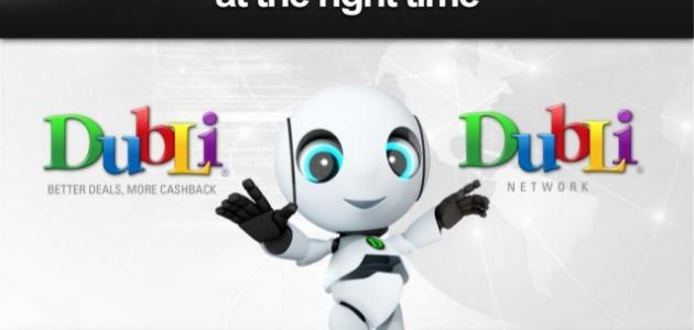 ما هي شركة دوبلي