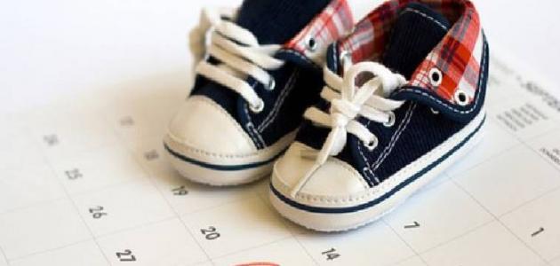 طريقة حساب موعد الولادة