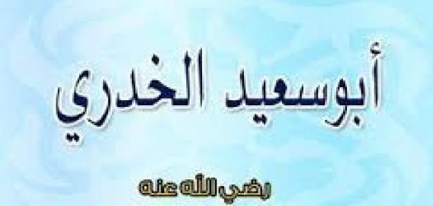 نبذة عن أبو سعيد الخدري