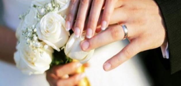 قانون الجذب والزواج