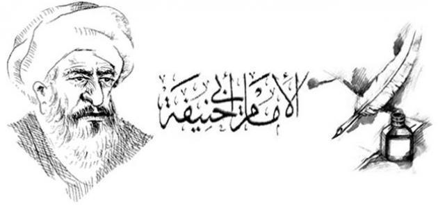 نبذة عن أبو حنيفة النعمان
