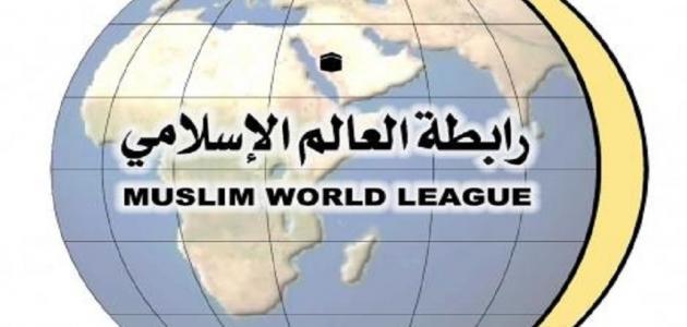 معلومات عن رابطة العالم الإسلامي