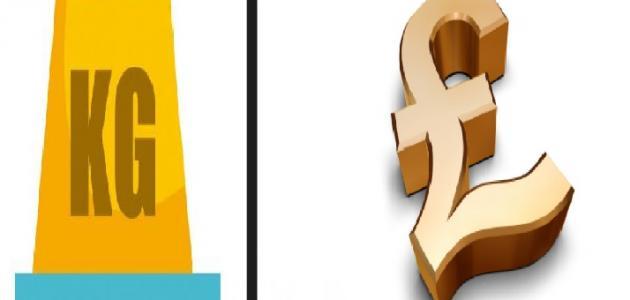 الفرق بين الكيلو والباوند