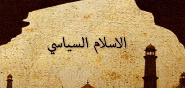 مفهوم الإسلام السياسي