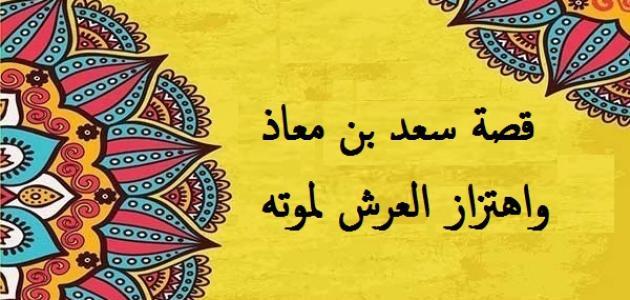 قصة سعد بن معاذ واهتزاز العرش لموته