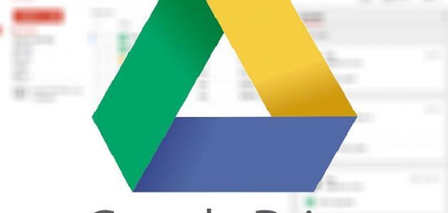 معلومات عن خدمة جوجل درايف Google Drive