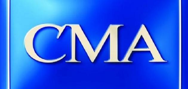 معلومات عن شهادة CMA