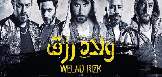 قصة فيلم ولاد رزق