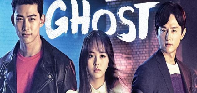 قصة مسلسل Ghost