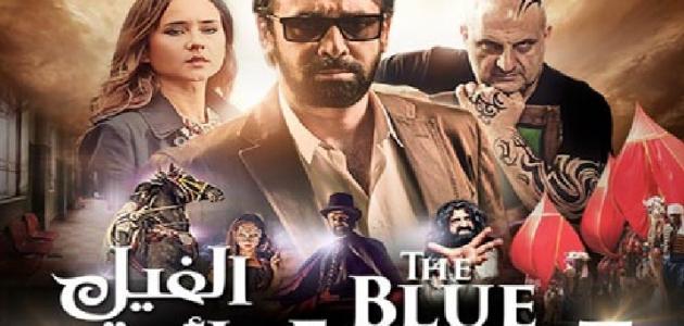 قصة فيلم الفيل الأزرق