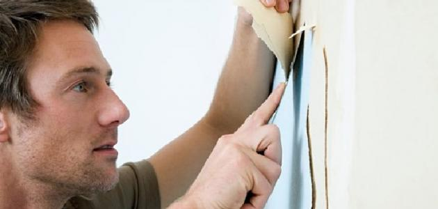 طريقة إزالة ورق الجدران