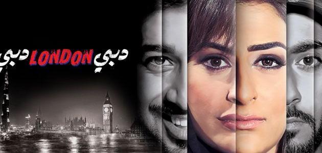 قصة مسلسل دبي لندن دبي