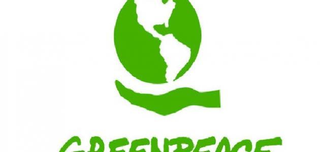 أهداف منظمة السلام الأخضر