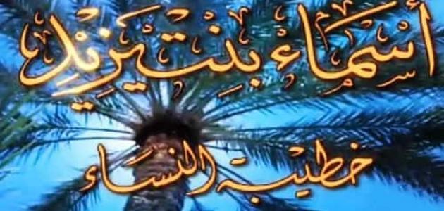 من هي أسماء بنت يزيد