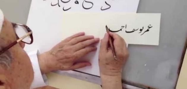 نبذة عن الخطاط عثمان طه