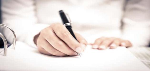 كيفية كتابة شكوى