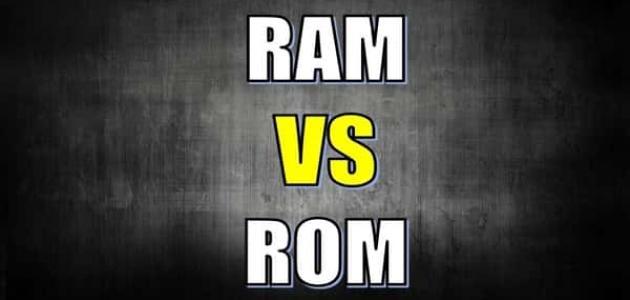 الفرق بين الرام والروم
