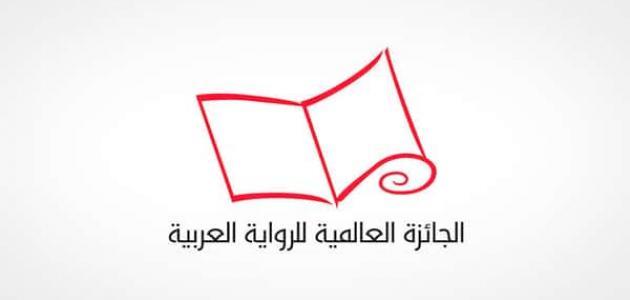 الجائزة العالمية للرواية العربية