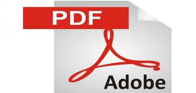 كيفية تحميل برنامج pdf على الكمبيوتر