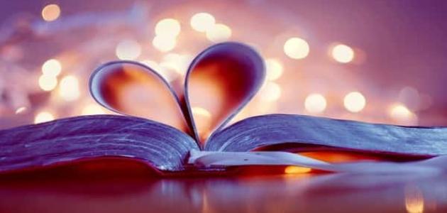 اقتباسات عن الحب