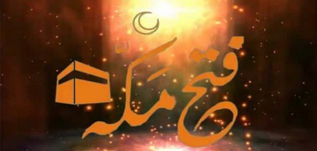 قصة فتح مكة