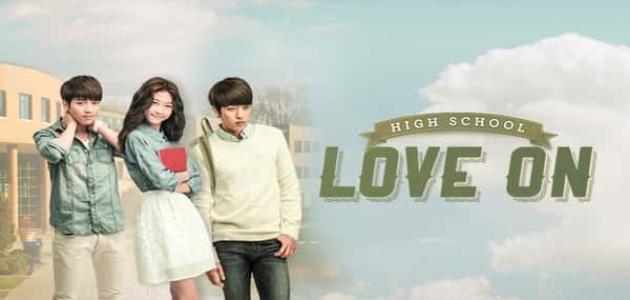 قصة مسلسل المدرسة الثانوية بدء الحب
