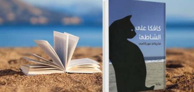 نبذة عن رواية كافكا على الشاطئ