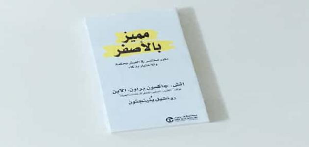 نبذة عن كتاب مميز بالأصفر