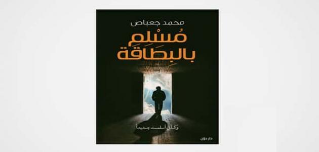 نبذة عن كتاب مسلم بالبطاقة