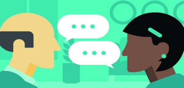 ما هي مهارات الاتصال