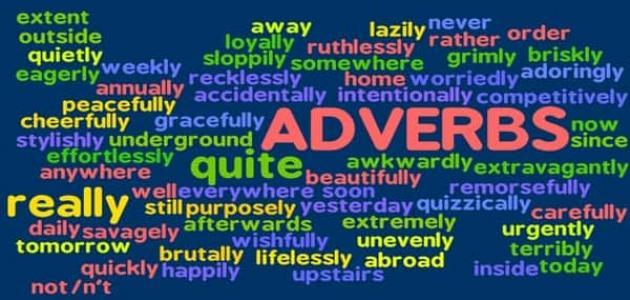 الظروف في اللغة الإنجليزية