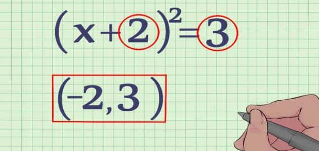 طريقة حل معادلة تربيعية