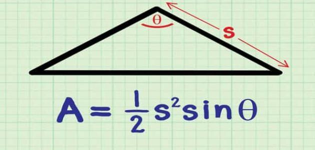 طرق حساب مساحة المثلث