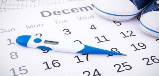 كيفية حساب أيام الحمل بعد الدورة الشهرية غير المنتظمة