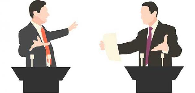 ما هي المناظرة