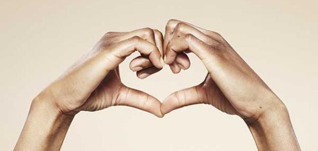 ما هو الحب