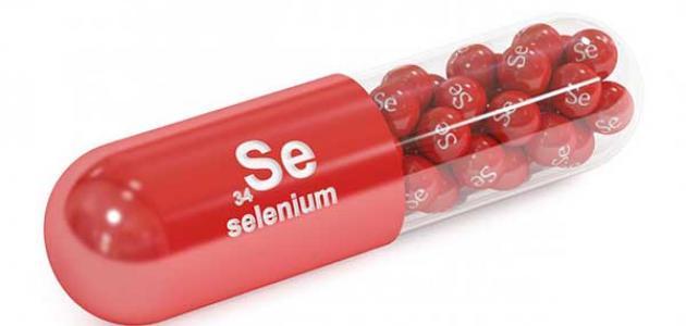 فوائد السيلينيوم