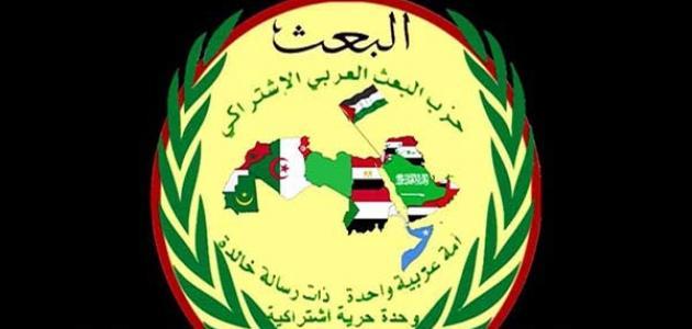 معلومات حزب البعث العربي الاشتراكي