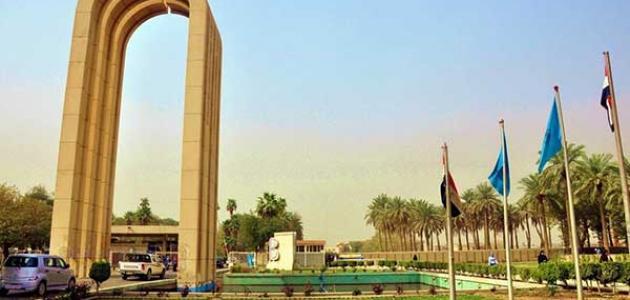 معلومات عن جامعة بغداد