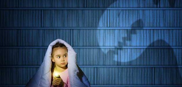 أسباب الخوف عند الأطفال