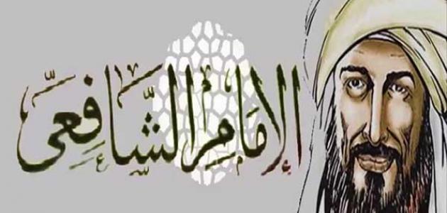 من هو الإمام الشافعي