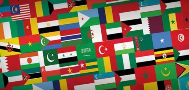 عدد الدول الإسلامية في العالم