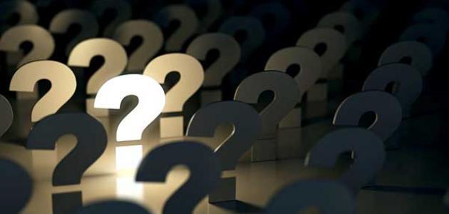 تعريف السؤال الفلسفي