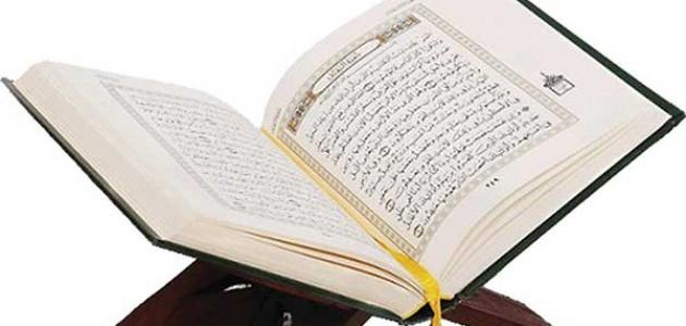كيف تمت عملية حفظ القرآن الكريم