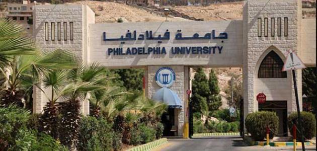 معلومات عن جامعة فيلادلفيا