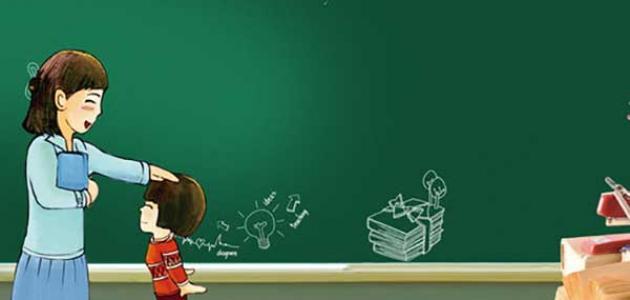 حكم عن المعلم