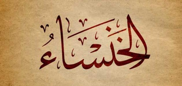 شعر الخنساء في الإسلام