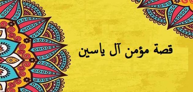 قصة مؤمن آل ياسين