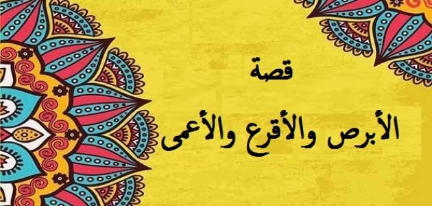 قصة الأبرص والأقرع والأعمى